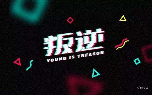 青春期!30款叛逆字体设计
