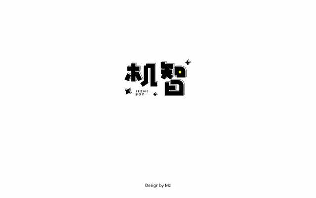 智力超群!20款机智字体设计