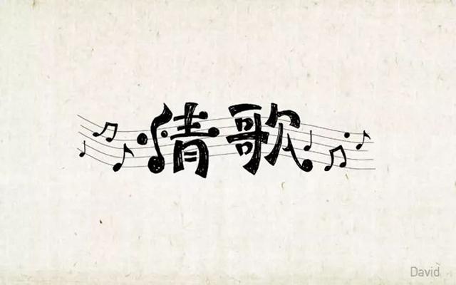 爱的旋律!20款情歌字体设计