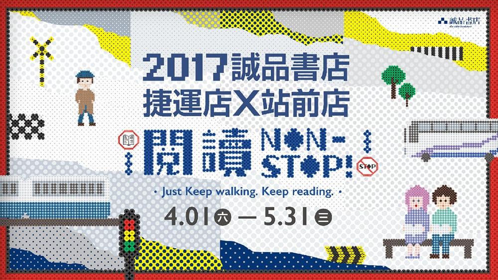 诚品生活——文艺青年集聚地的Banner设计