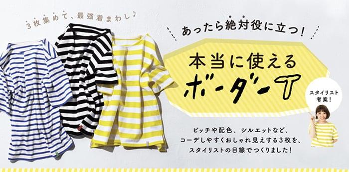 日本女装Banner的俏丽之美!