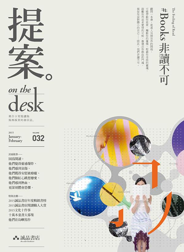 《on the desk 提案》专栏封面