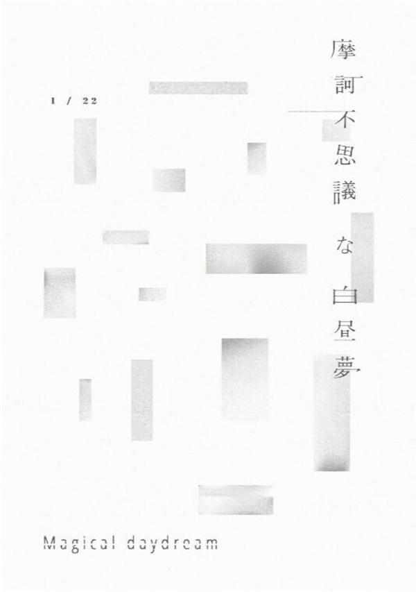 17张白底黑字海报设计