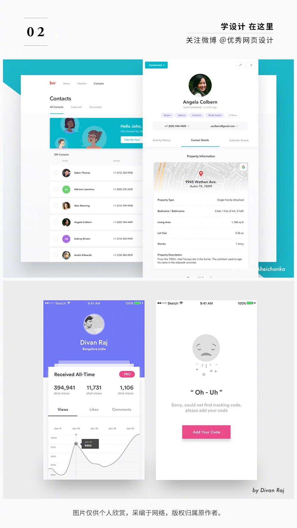 打造精美用户中心页的18种表现形式