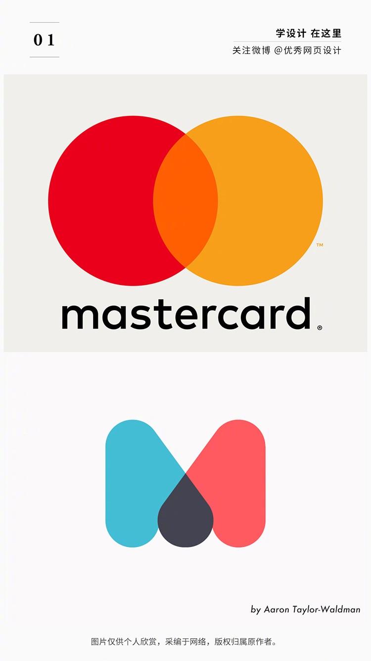 18个经典案例带你了解色彩叠加Logo设计
