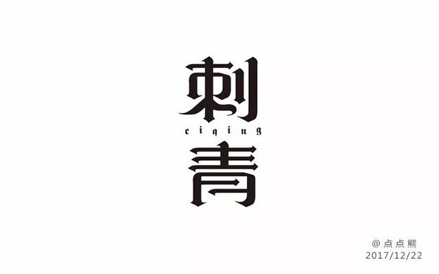 雕刻信仰!30款刺青字体设计