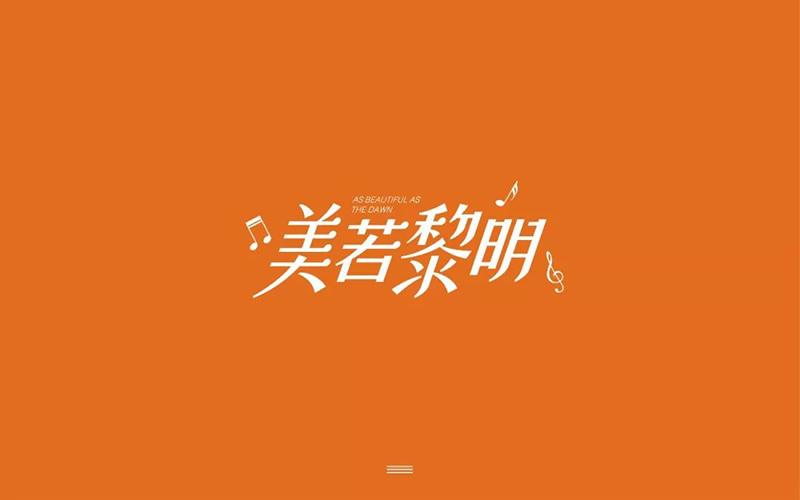 晨曦朝阳!16款美若黎明字体设计