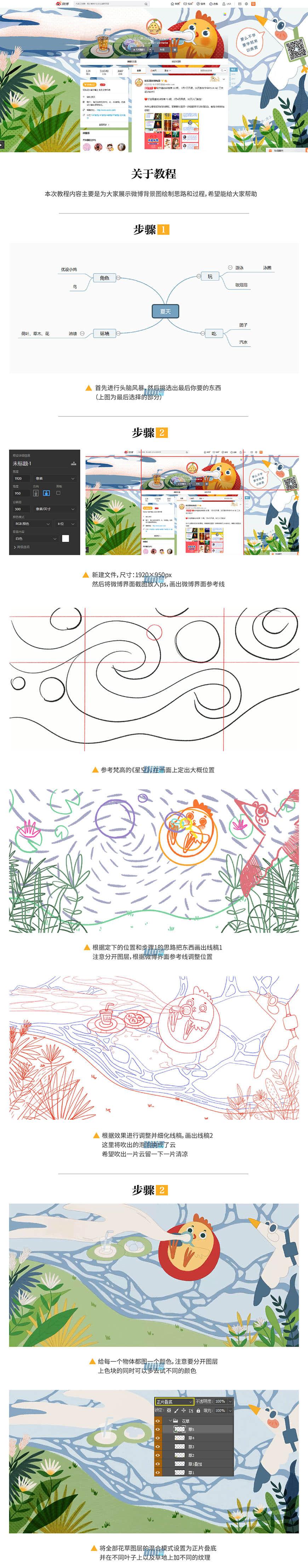 手绘教程!详细步骤教你绘制微博无缝背景图