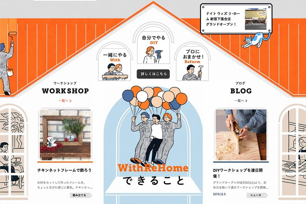 16个日式地产Banner设计!