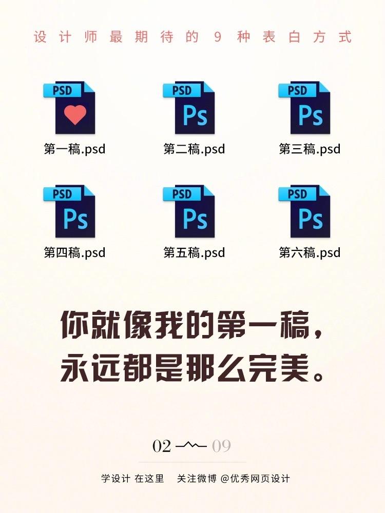 设计师最期待的9种表白方式