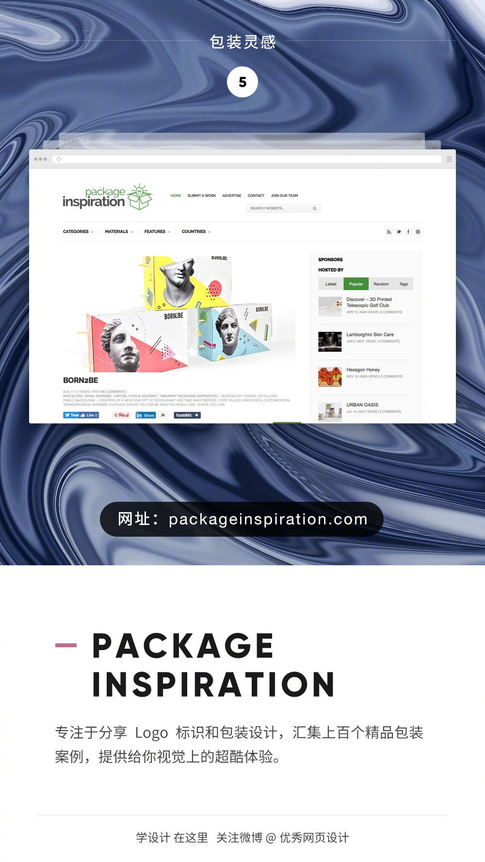 最好的8个包装设计灵感网站全在这里了