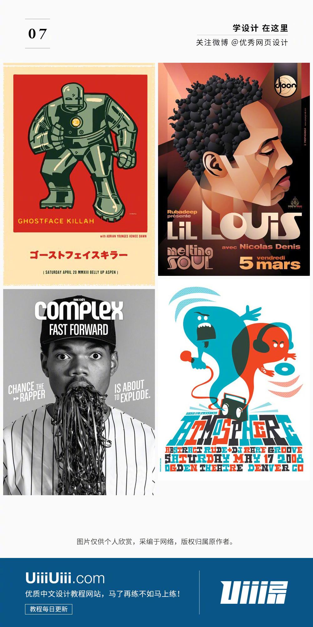 中国新说唱!几十张嘻哈文化图形设计