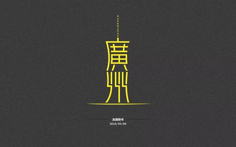 食在羊城!20款广州字体设计