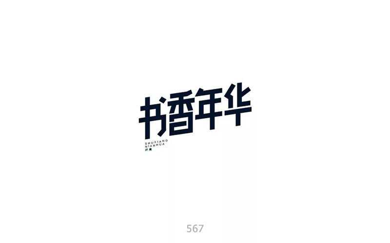 千古传诵!28款书香年华字体设计