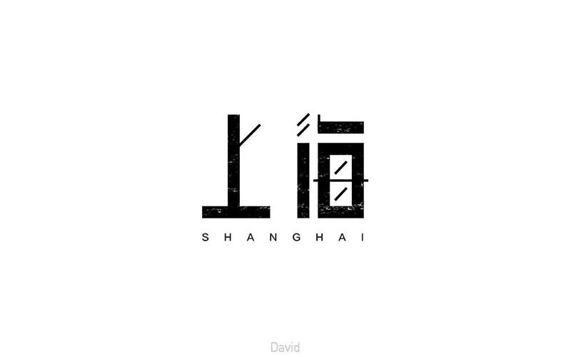 东方巴黎!14款上海字体设计