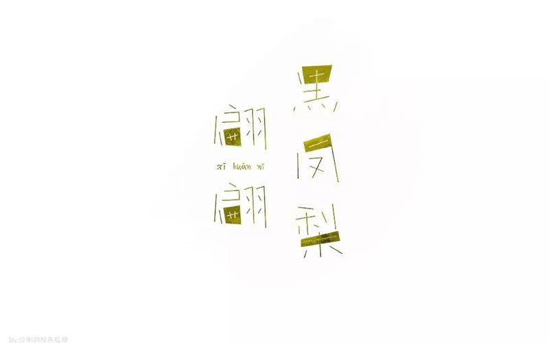 港式冰室!32款翩翩黑凤梨字体设计