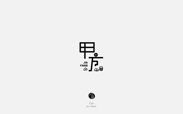合作关系!20款甲方字体设计