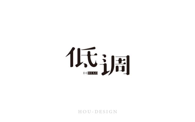 谦和态度!20款低调字体设计