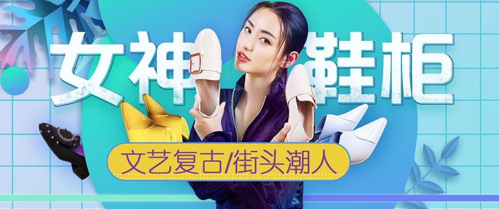 国内电商鼻祖的多彩Banner设计!