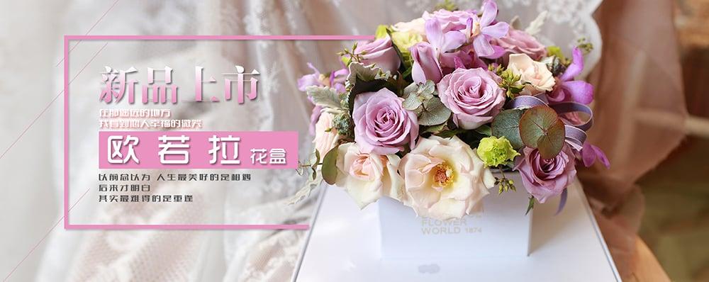 貌美如花!18个鲜花礼品类Banner设计