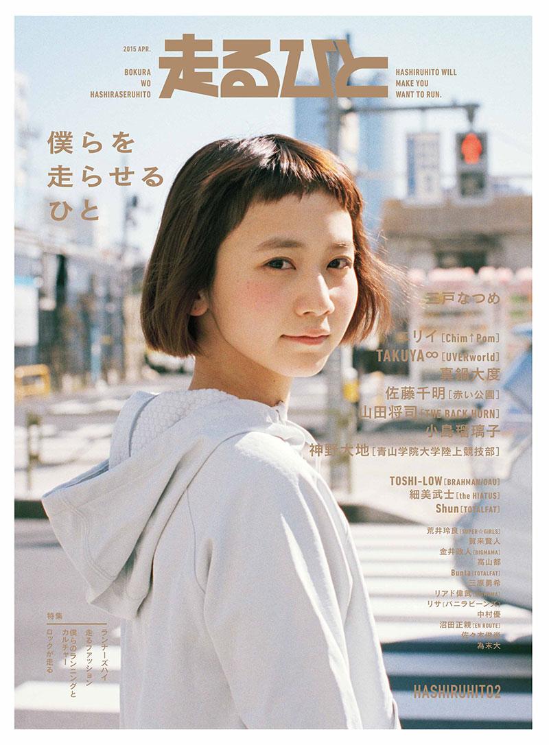 清新文艺范的日杂封面设计