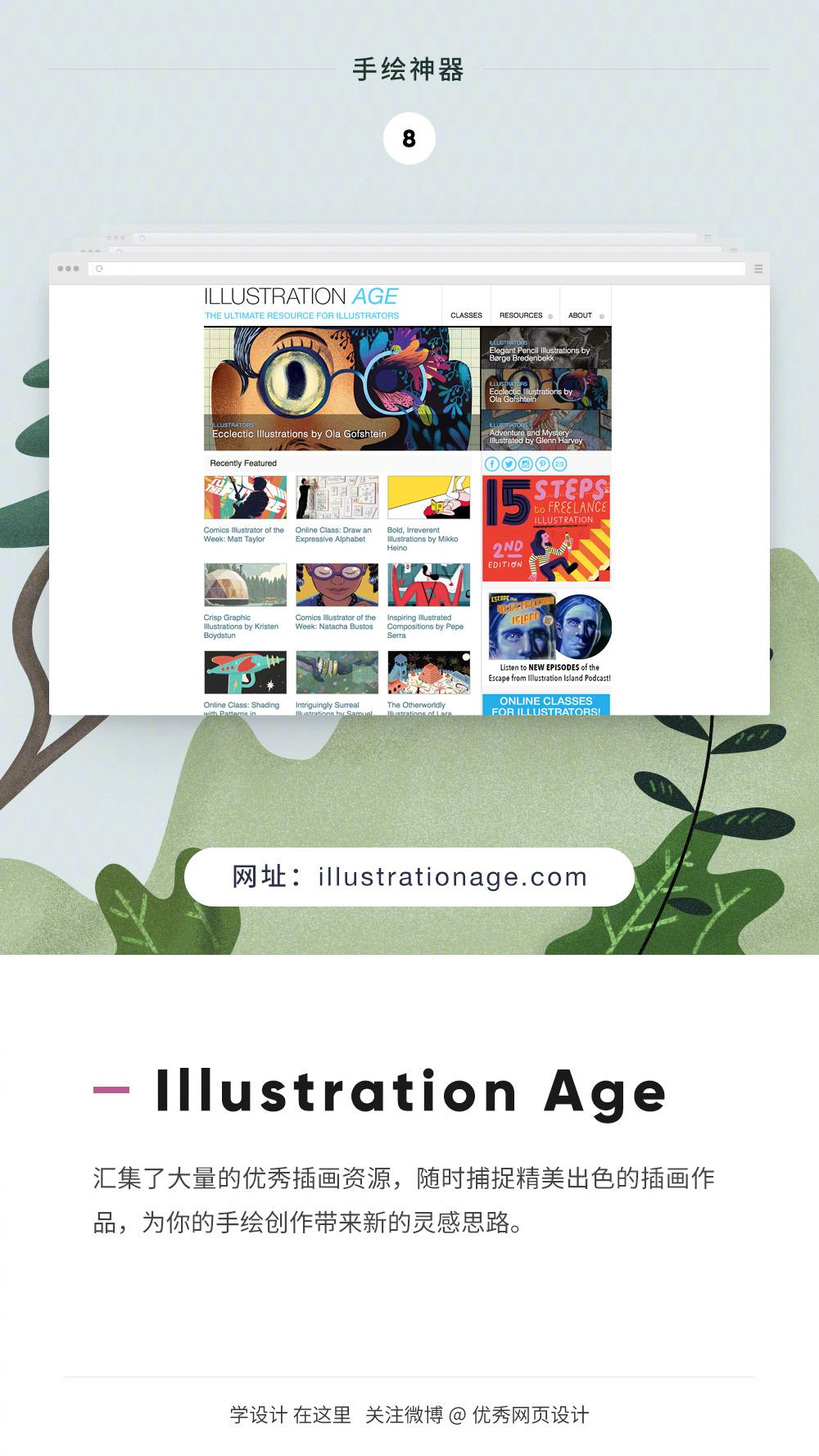 最好的8个手绘插画灵感网站都在这里了