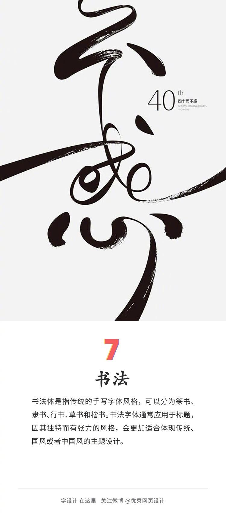 设计中常见的7种字体分类