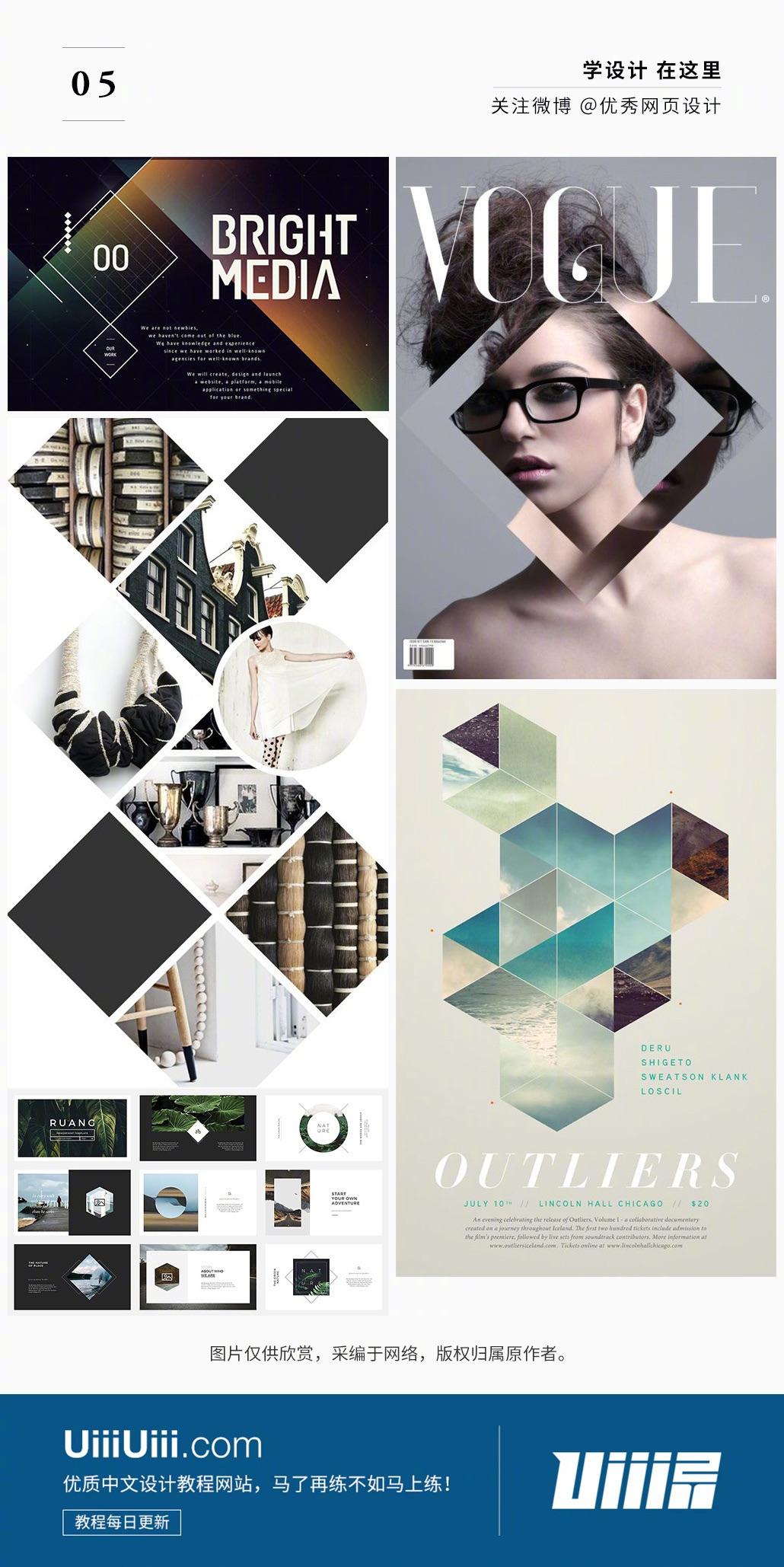 菱形在设计中的几十种使用方式