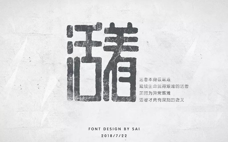 生命生活!14款活着字体设计
