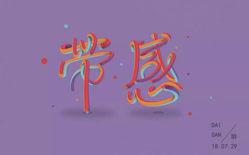 自带节奏!16款带感字体设计