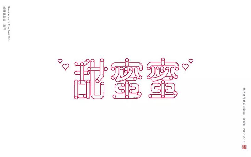 甜美如蜜!18款甜蜜蜜字体设计