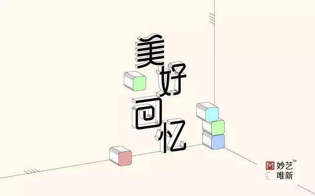 Memory!20款美好回忆字体设计