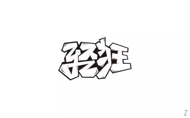 年少不知愁!20款轻狂字体设计