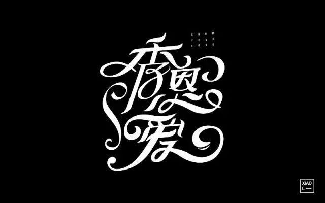花式撒狗粮!20款秀恩爱字体设计