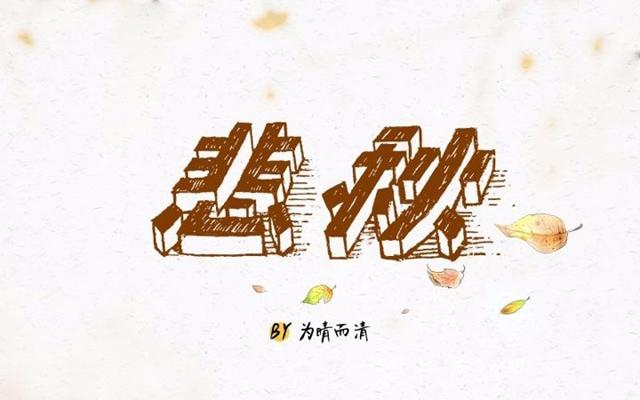 多愁善感!20款悲秋字体设计