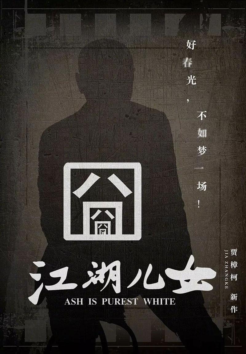 入选第71届戛纳电影节的国产电影的海报设计