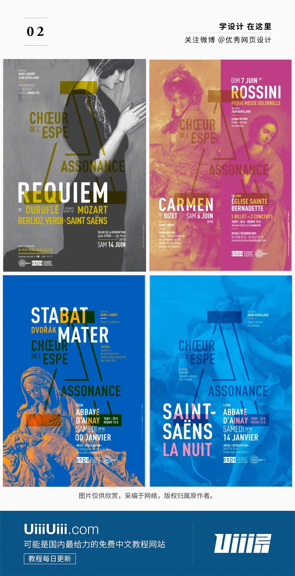 设计师如何制作系列海报?