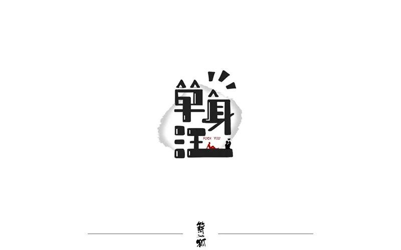 单身万岁!18款单身汪字体设计