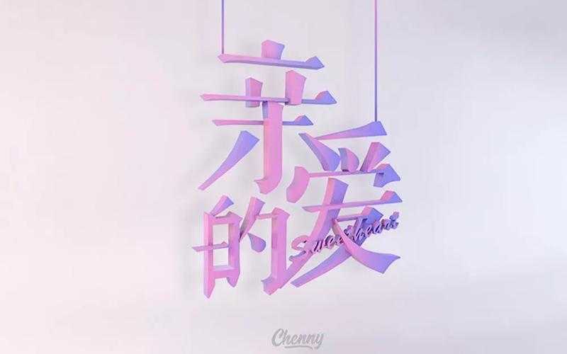 Darling!20款亲爱的字体设计