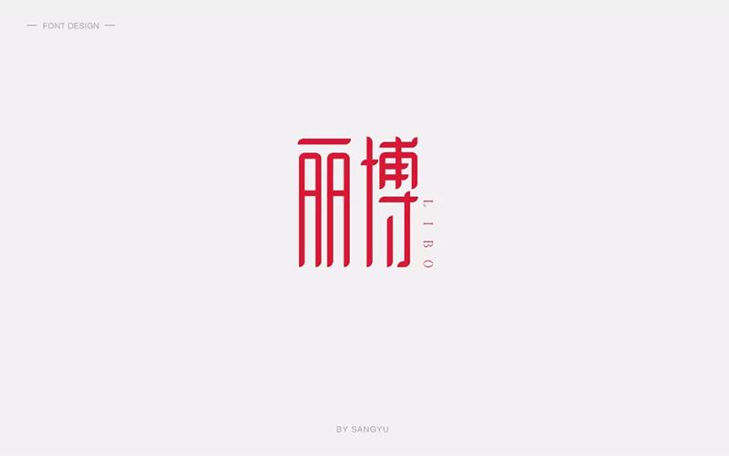 美容养生!20款丽博字体设计