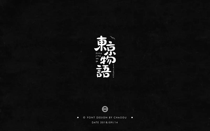 小津安二郎!24款东京物语字体设计