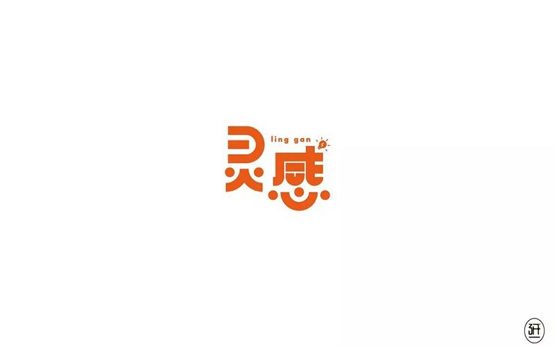 灵光一现!12款灵感字体设计