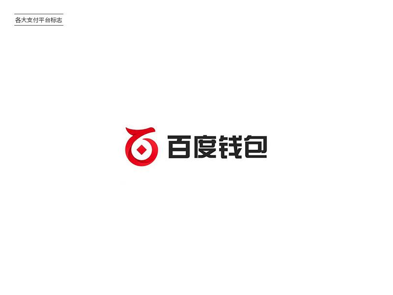 手机钱包!13款在线支付Logo设计