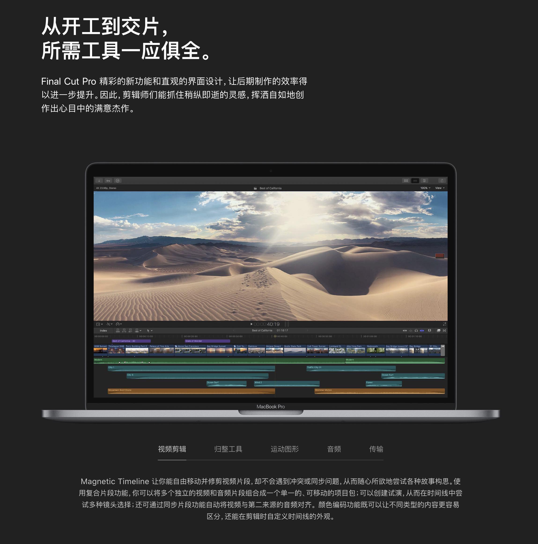 Final Cut Pro X 知识树!快速上手Mac上最好用的剪辑软件
