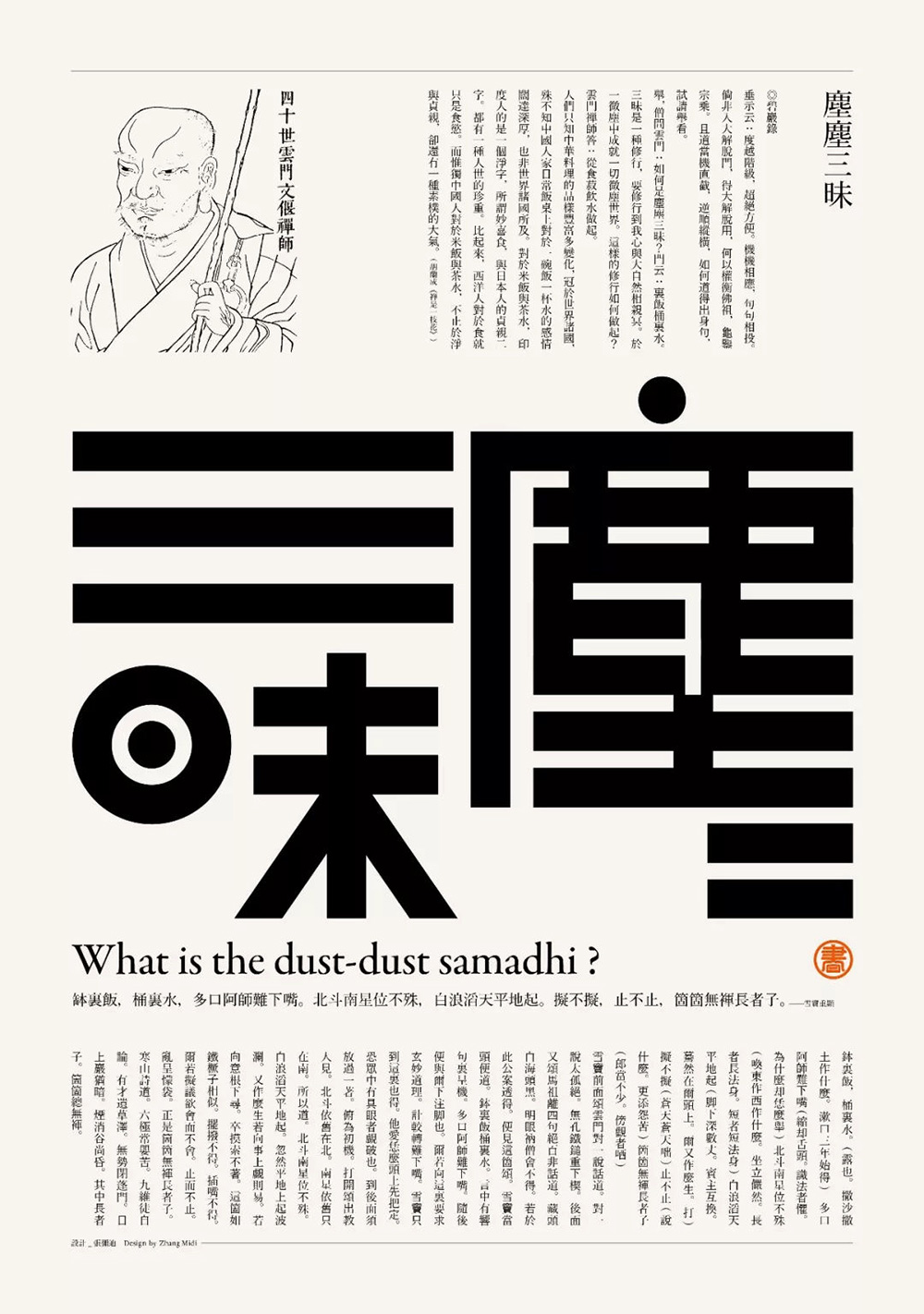 来自「聿书堂」的文字禅系列海报