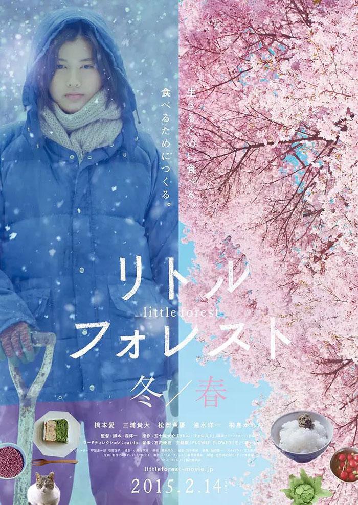 文艺范儿!12款日本电影海报设计