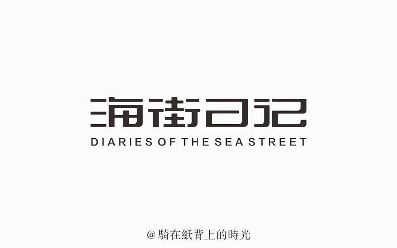 是枝裕和!20款海街日记字体设计