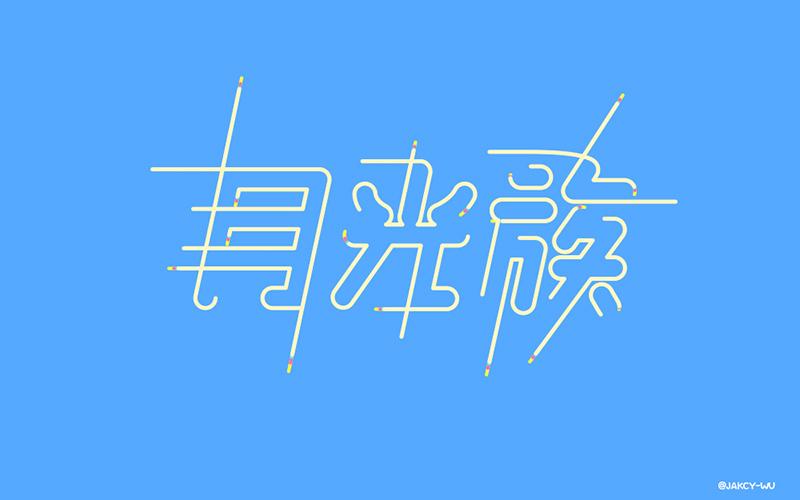 每月花光!20款月光族字体设计