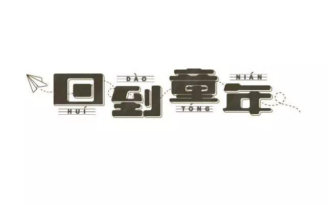 时光机!24款回到童年字体设计