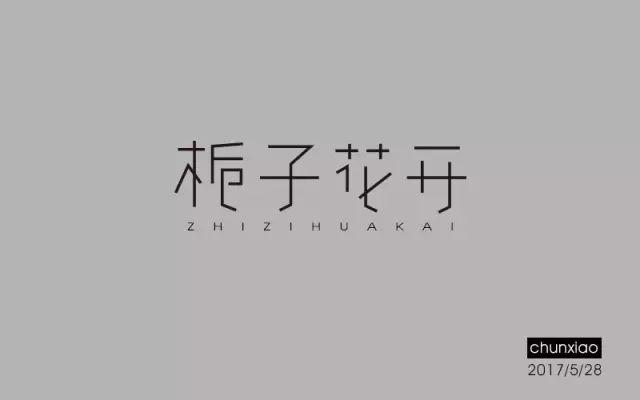 暗香浮动!14款栀子花开字体设计
